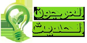 العرجون الحديث |0556989355 Logo